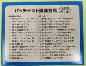 金属パッチテスト試薬