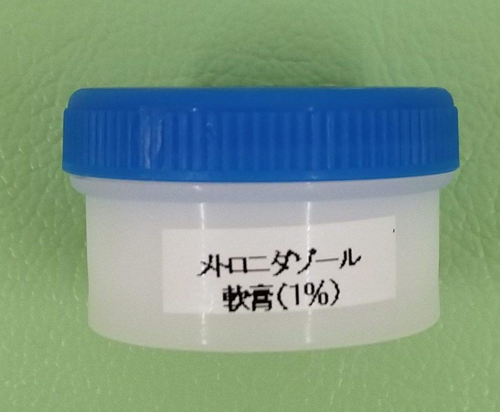 メトロニダゾール軟膏(1%)